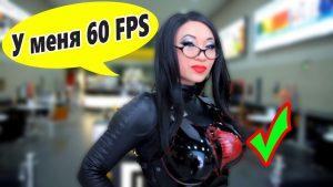 Как получить 60 FPS? Как увеличить FPS в играх. На что влияет FPS?